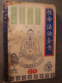 《性命法诀全书》千峄老人 赵避尘著 中国医药科技出版社 私藏 书品如图