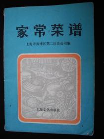 1980年出版的----上海出版菜谱---【【家常菜谱】】----少见