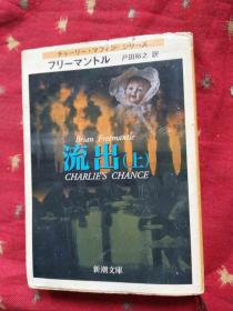 日语原版 流出 上卷