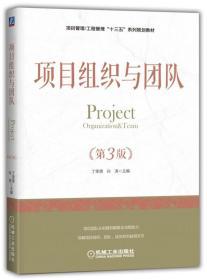 项目组织与团队(第3版)