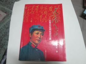 天高云淡——红军长征西征在宁夏