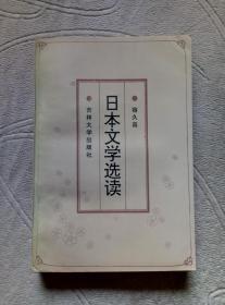 日本文学选读