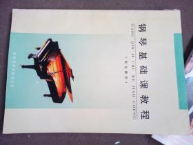 钢琴基础教程 作者孙树人签赠 保真 车