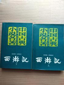 西游记 (上下全) 胡适主编的亚东图书馆本