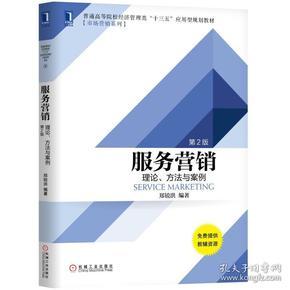 服务营销:理论、方法与案例(第2版)