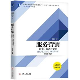 服务营销:理论、方法与案例(第2版)9787111617648