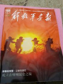 解放军画.报(2019.03)1006期