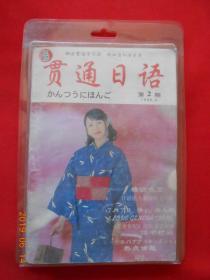 贯通日语  1998年第2期〔一书两磁带〕