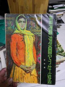 新疆油画写生选(16开册页装16张全,彩) 作者签名             CC