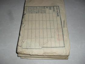 清代木刻版日照丁氏族4册,名门望族官宦世家25*16*5厘米