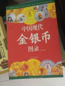 中国现代金银币图录
