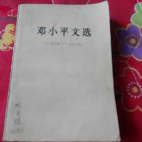 邓小平文选1975一1982