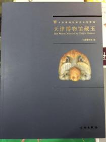 天津博物馆藏玉  9787030283672