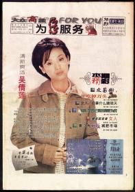 报纸-1998年4月30日《大众商报·为您服务》第1期(总第1期)