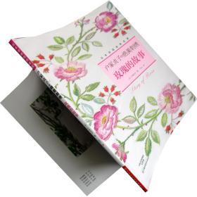 户冢贞子的绝美刺绣 玫瑰的故事 书籍 正版