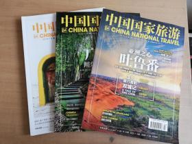 中国国家旅游2014年3、5、11月号总第031、033、039期(三册合售)【实物拍图 品相自鉴】