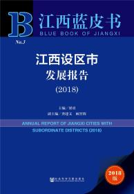 江西蓝皮书;江西社区是发展报告(2018)