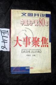 文图并说中国共产党80年--大事聚焦.上册.  邵维正 主编