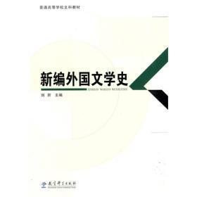 普通高等学校文科教材:新编外国文学史