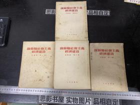 论苏联社会主义经济建设:高级组【1-4册,4本合售】【32 311】