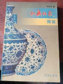 收藏指南:陶瓷,作者朱裕平毛笔签名本,1998年一版一印,印数五千册,朱裕平,1947年生于上海。早期研读哲学,后从事中国古陶瓷研究。现任上海收藏协会常务副会长、秘书长,上海市文联文物鉴定中心专家。主要著述有《中国历史名窑大系》,主编《中国古瓷铭文》、《中国古瓷汇考》、《中国古瓷鉴定与欣赏》、《古瓷鉴定入门》、《中国唐三彩》、《中国青花瓷》、《元代青花釉里红》、《元代青花瓷》等。