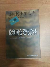 论利润合理化价格(许毅博士生文库)