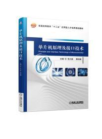 单片机原理及接口技术9787111612841(E6南4)