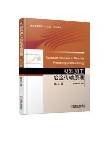 材料加工冶金传输原理第2版