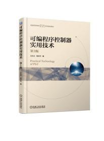 可编程序控制器实用技术第3版