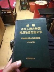 新编中华人民共和国常用法律法规全书(1995年版)
