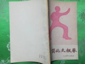 13-2  陈式简化太极拳