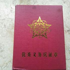 优秀义务兵证章(背面,中央军委政治工作部制)全新,原外盒