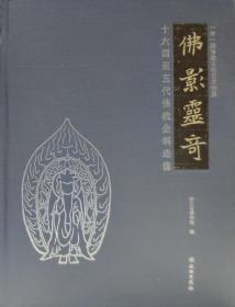 佛影灵奇·十六国至五代佛教金铜造像【现货】全新 带塑封