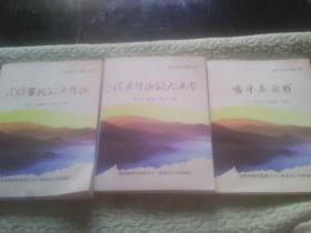 《从鄂豫皖到太行山》《从太行山到大西南》三本合售