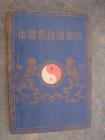 《中国四柱推命术》方集 著 中国华侨出版公司 私藏 书品如图.