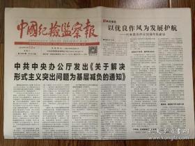 2019年3月12日 中国纪检监察报 中共中央办公厅发出关于解决形式主义突出问题为基层减负的通知 以优良作风为发展护航 代表委员热议加强作风建设