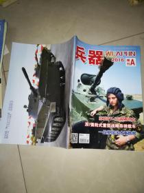 兵器2015年A B  增刊  +  兵器2014年A B  增刊  +  兵器2013年A B  增刊 + 兵器2016年A  增刊    7本合售    送一本2001年增刊
