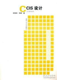 CCIS设计 田恒权,田健 合肥工业大学出版社 9787565002557