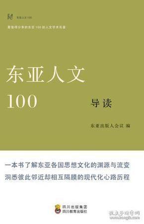 """""""东亚人文100""""导读"""