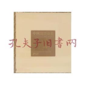 中国设计全集 卷十四:工具类编·武备篇(精装)