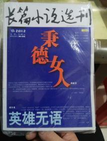 长篇小说选刊2011年第2期