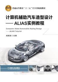 计算机辅助汽车造型设计ALIAS实例教程