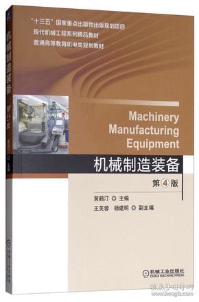 正版二手机械制造装备  第4版 黄鹤汀 机械工业出版社