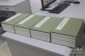 影印金圣叹贯华堂本水浒传(四函二十四册)