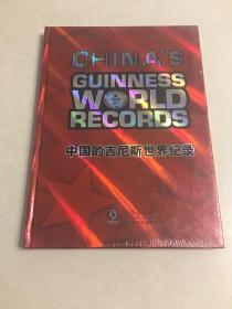 中国的吉尼斯世界纪录