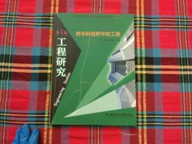 工程研究.第1卷.跨學科視野中的工程