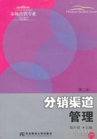 分销渠道管理第二版 胡介埙 东北财经大学 9787565409059