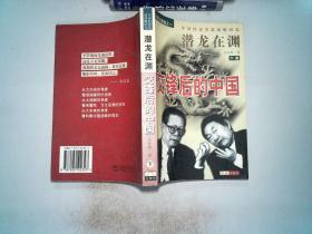潜龙在渊:交锋后的中国:中国经济发展战略研究 下册;