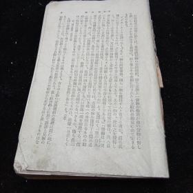 经济学及课税之原理(岩波文集)昭和14年6月