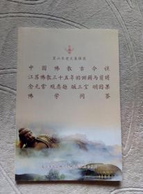 茗山长老文集择录:中国佛教古今谈 江苏佛教三十五年的回顾与前瞻...